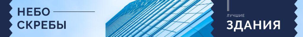 Real Estate Offer Modern Glass Building Leaderboard – шаблон для дизайна