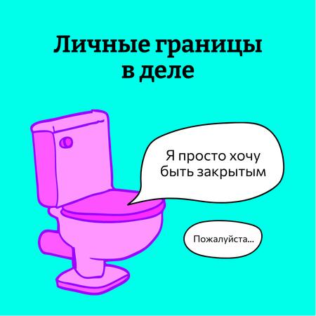 Funny Phrase about Personal Boundaries with Toilet Illustration Instagram – шаблон для дизайна