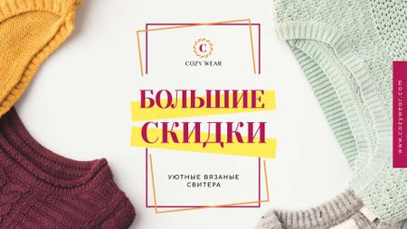 Special Sale with Colorful sweaters Full HD video – шаблон для дизайна