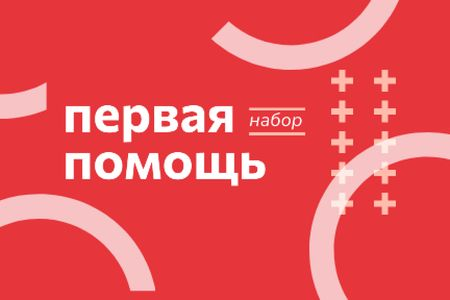 First Aid Kit promotion in red Label – шаблон для дизайна
