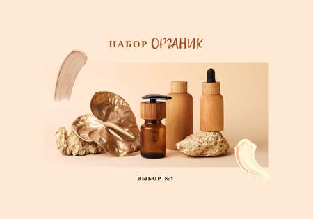 Modèle de visuel Organic Cosmetics Kit Offer - VK Universal Post