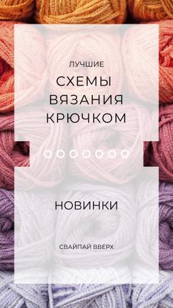 Knitting Wool Yarn Skeins Instagram Story – шаблон для дизайна