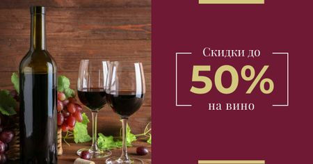 Wine Day Offer with Bottle and Glasses Facebook AD – шаблон для дизайна