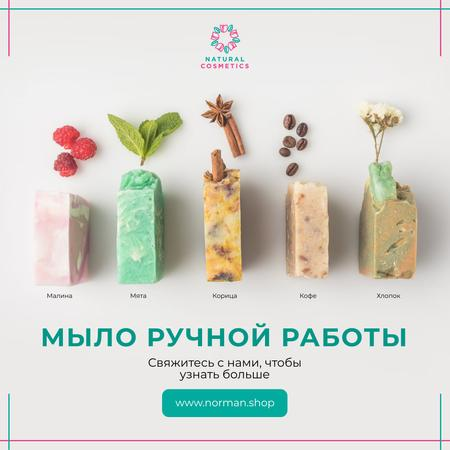 Natural Handmade Soap Offer Instagram AD – шаблон для дизайна