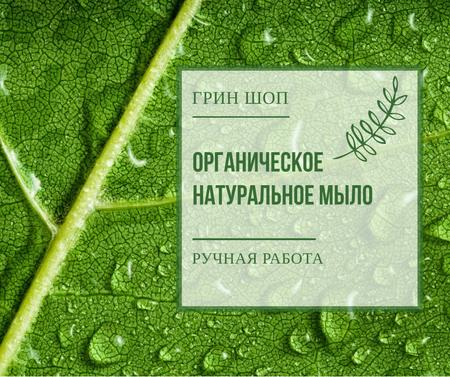 Organic Cosmetics Ad Drops on green Leaf Facebook – шаблон для дизайна