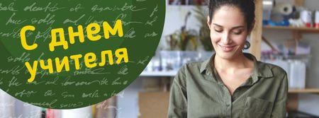 Teacher's Day Greeting with Teacher in Classroom Facebook cover – шаблон для дизайна