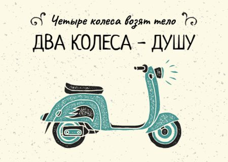 Quotation about Scooter Card – шаблон для дизайна