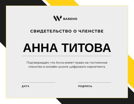Online Marketing School Membership Certificate – шаблон для дизайна