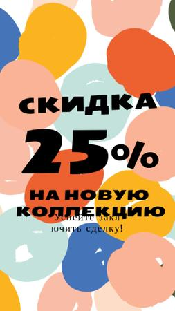 Sale Offer with Colorful Paint Circles Instagram Video Story – шаблон для дизайна