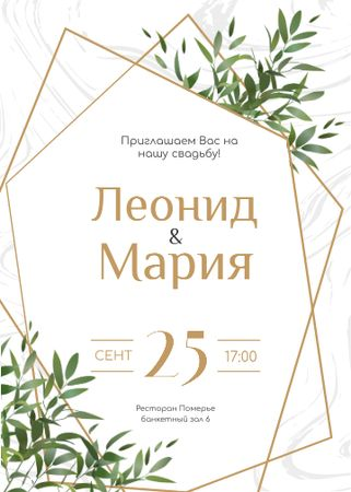 Wedding Invitation Elegant Floral Frame Invitation – шаблон для дизайна