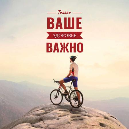 Cyclist admiring Mountains view Instagram AD – шаблон для дизайна