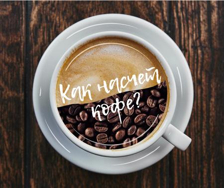 Coffee Break Offer Beans and Coffee in Cup Facebook – шаблон для дизайна
