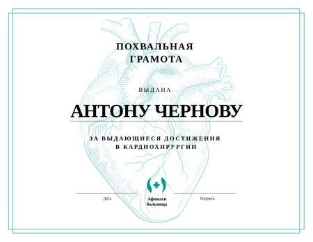 Cardiac Surgery achievements recognition Certificate – шаблон для дизайна