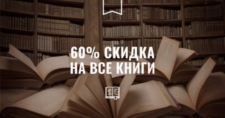 Books Sale Discount Offer with Bookshop Facebook AD – шаблон для дизайна