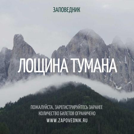 Clouds over Foggy Mountains Animated Post – шаблон для дизайна