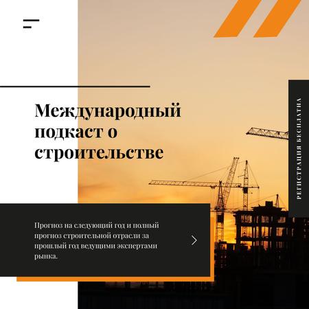 Building Industry Cranes at Construction Site Instagram AD – шаблон для дизайна