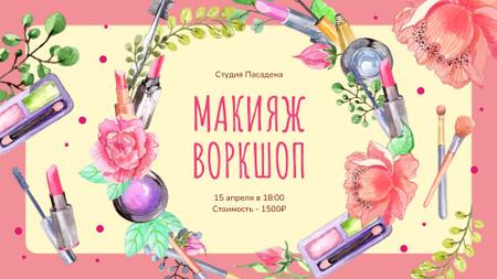 Makeup Workshop invitation Cosmetics Set Frame FB event cover – шаблон для дизайна