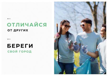 Citation about Volunteering Card – шаблон для дизайна