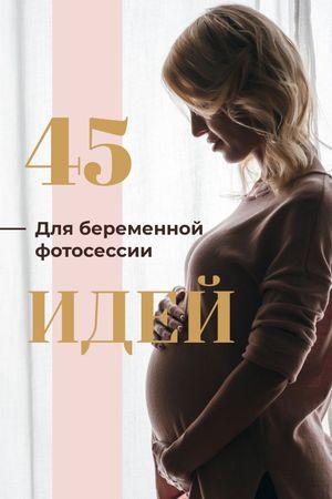 Pregnancy Photo Shoot Happy Pregnant Woman Tumblr – шаблон для дизайна