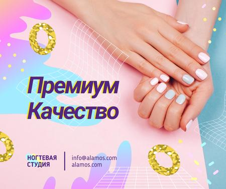 Hands with Pastel Nails in Manicure Salon Facebook – шаблон для дизайна