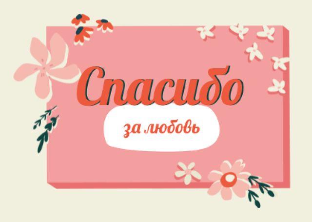 Thankful Phrase with Flowers Illustration Card – шаблон для дизайна