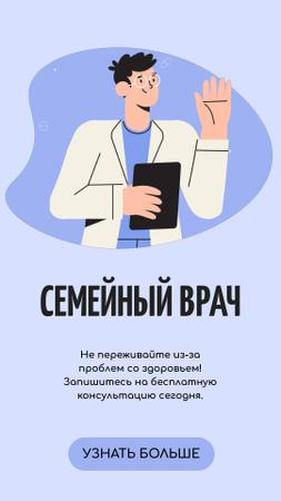 Online Consultation Offer with Doctor on Screen Instagram Video Story – шаблон для дизайна