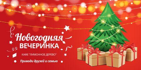Gifts under Christmas tree Twitter – шаблон для дизайна