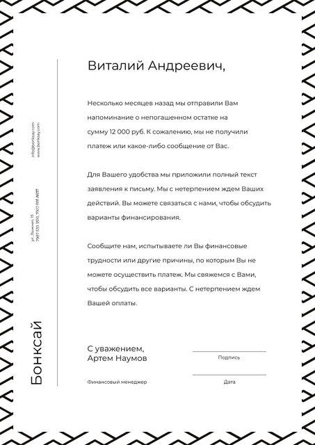 Payment official notification Letterhead – шаблон для дизайна