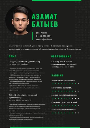 System Administrator Skills and Experience on Blank Resume – шаблон для дизайна