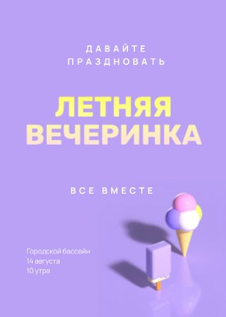 Summer Party Announcement with Sweet Ice Cream Invitation – шаблон для дизайна