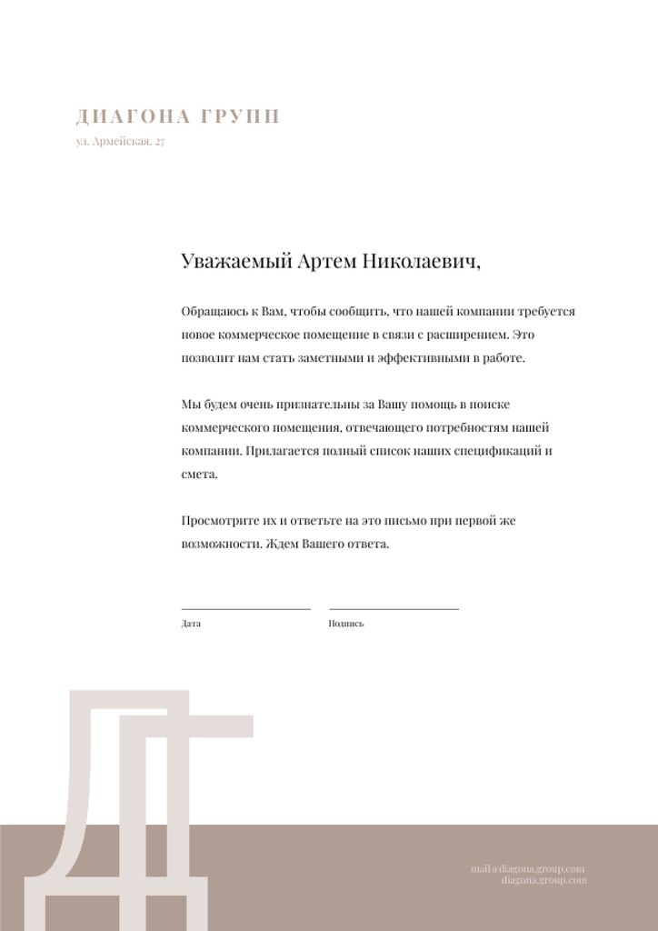 Requirement for New Commercial Space for Company Letterhead – шаблон для дизайна