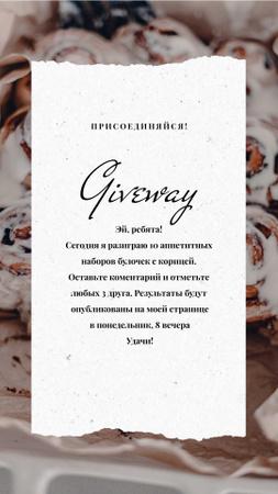 Cinnamon Rolls giveaway Instagram Story – шаблон для дизайна