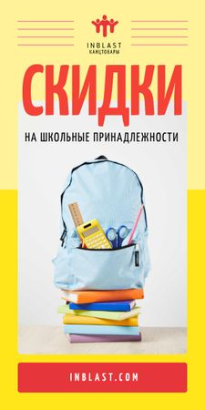 School Supplies Sale Backpack with Stationery Graphic – шаблон для дизайна