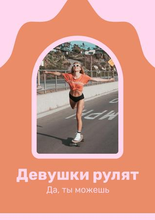 Inspirational Phrase with Girl on Skateboard Poster – шаблон для дизайна