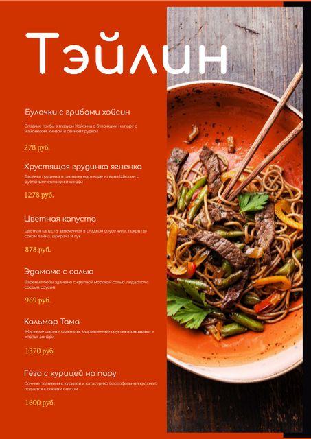 Asian Noodles dish Menu – шаблон для дизайна