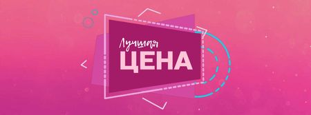 Simple geometric frame with Sale offer Facebook Video cover – шаблон для дизайна