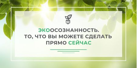 Eco Technologies Concept with Light Bulb with Leaves Twitter – шаблон для дизайна