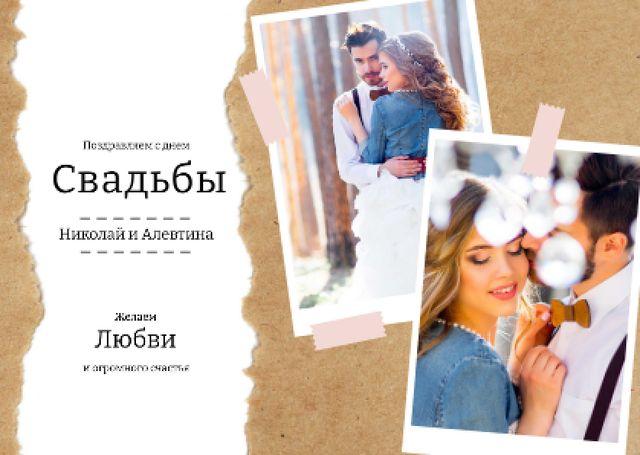 Wedding Invitation Happy Embracing Newlyweds Card – шаблон для дизайна