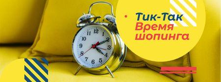 Sale announcement Alarm Clock in Yellow Facebook cover – шаблон для дизайна