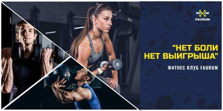 Gym Membership Offer People Exercising Image – шаблон для дизайна
