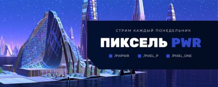 Futuristic Skyscrapers on blue sky background Twitch Profile Banner – шаблон для дизайна