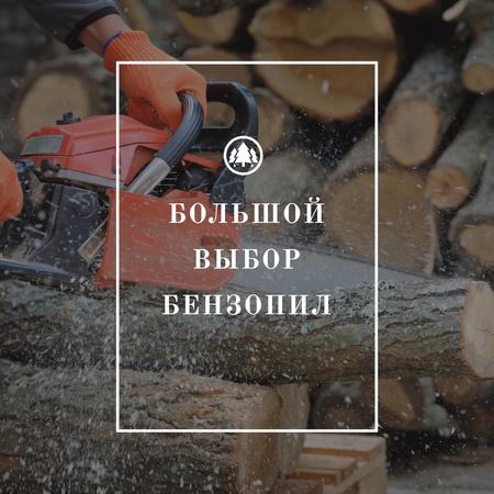 Wood supply market trends Instagram – шаблон для дизайна