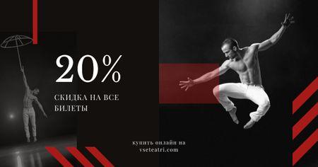 Tickets Offer Passionate Professional Dancer Facebook AD – шаблон для дизайна