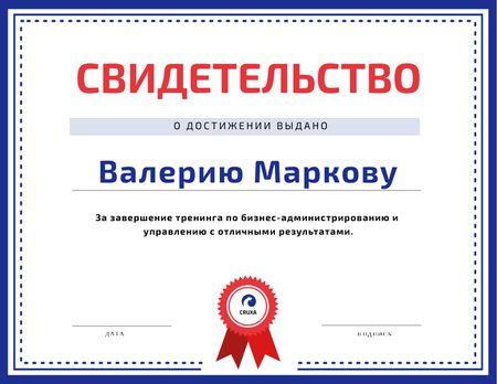 Business Course program Achievement with stamp Certificate – шаблон для дизайна