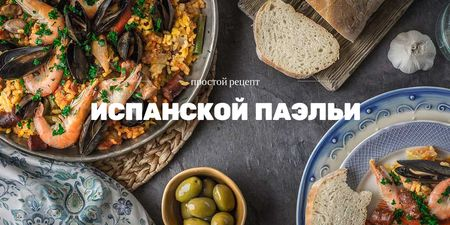 Paella Spanish Dish with Bread and Olives Twitter – шаблон для дизайна