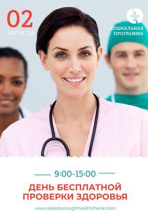 Health Check Invitation Smiling Female Doctor Tumblr – шаблон для дизайна