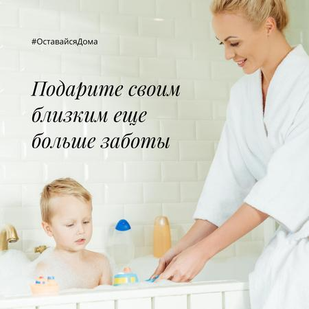#StayAtHome Mother bathes little Child with toys Instagram – шаблон для дизайна