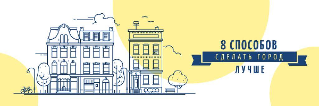 City Renovation with Buildings Facades Email header – шаблон для дизайна