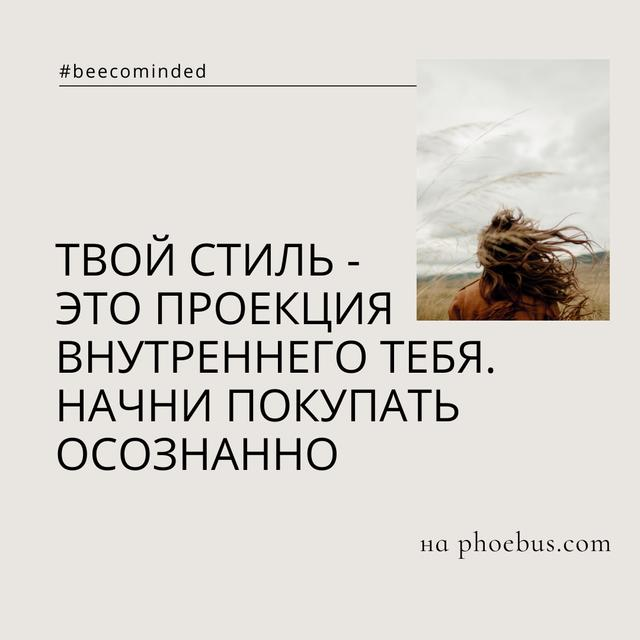 Fashion Quote with Young Girl in the field Instagram – шаблон для дизайна