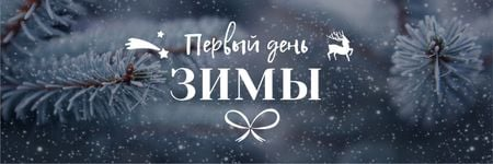 First day of winter lettering with frozen fir tree branch Twitter – шаблон для дизайна